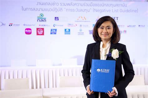 KTAM หนุนยกระดับธรรมาภิบาลตลาดทุนไทย - Hoonsmart