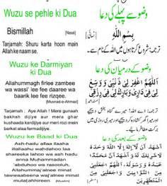 wuzu se pehle ki dua al quran and hadith