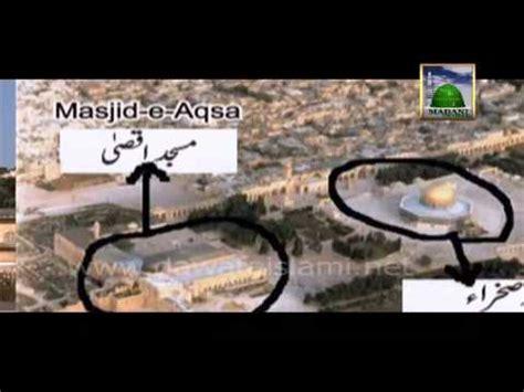 masjid  aqsa history  urdu documentary  meraj