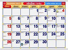 November 2017 Calendar Kalnirnay Printable Template with