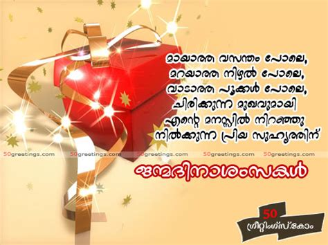 birthday wishes for best friend in malayalam pirannal aasamsakal malayalam quotes messages greetings