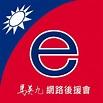 中華民國-馬英九網路後援團 - 主頁 | Facebook