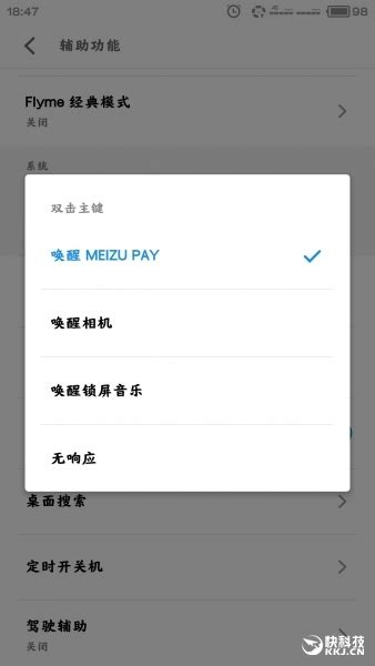 Meizu Pay to come preloaded with the Flyme 6 OS?