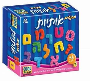 jewish board games in hebrew pashoshimcom With hebrew magnetic letters