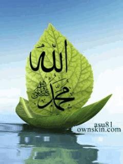 Allah Muhammad Wallpaper Animation - allah muhammad wallpaper animation gallery
