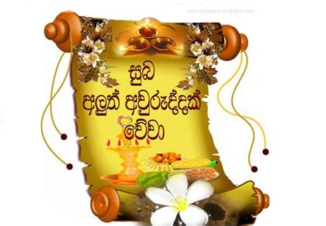 2018 new year wishes in sinhala we wish our readers a peaceful and prosperous sinhala and tamil new year