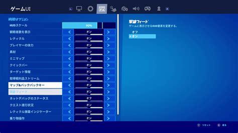 フォート ナイト スイッチ 編集 設定