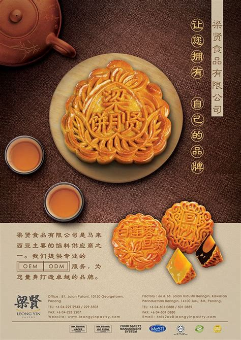 pin  chen hou  food beverage ads food graphic