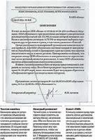 письмо в налоговую о неприменении штрафных санкций образец
