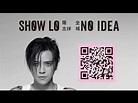 羅志祥SHOW LO 『全城 NO IDEA』 - YouTube