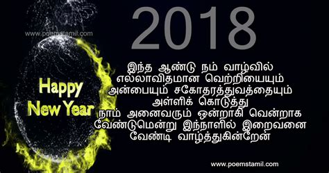 hppy new year 2018 kavithai happy new year 2018 wishes in tamil