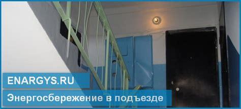 Как экономить электроэнергию в подъездах? и не только. дом и семья . школажизни.ру