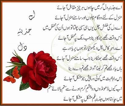 Dil Jazba Poetry Urdu Ay