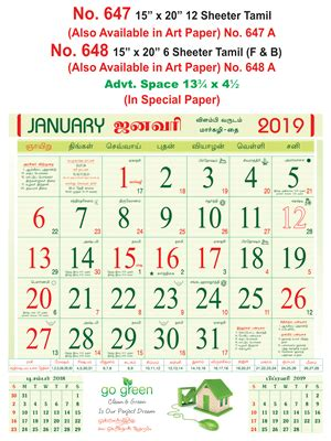 special paper tamil fb sheeter monthly