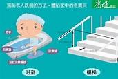 預防老人跌倒,體貼家中的老寶貝-圖解健康-康健名家觀點