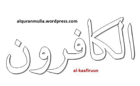 Semua foto di pexels dapat digunakan untuk keperluan komersial secara gratis. Gambar Kaligrafi Surat Al Kautsar Ayat 1 3 - Contoh Kaligrafi