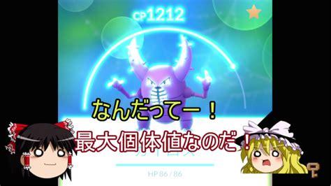 ポケモンgo 個体値 攻撃 防御 hp