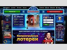 Слотомания игровые автоматы скачать бесплатно без регистрации