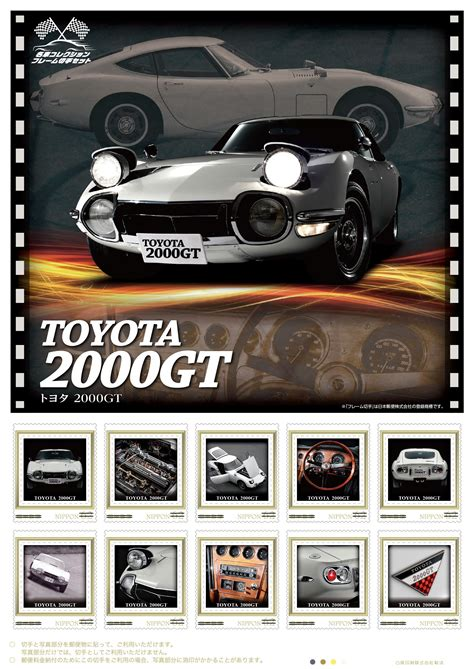 minicars japan post issues toyota gt stamp collection