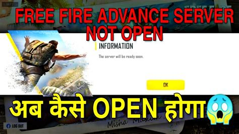 Due to its great success, different game mods have appeared offering certain advantages such as the possibility to aim automatically or cause more damage, as is the case with free fire advance server with new skins and more exciting features. FREE FIRE ADVANCE SERVER IS NOT OPENING | HOW To SOLVE ...