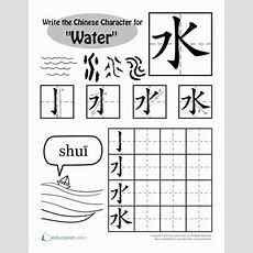 """How To Write Chinese Characters """"fish""""  Worksheet Educationcom"""