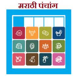 Marathi calendar for year 2020 with complete information about days and dates for the year. cropped-Marathi-Kalnirnay-Panchang.png - Marathi Calendar 2020