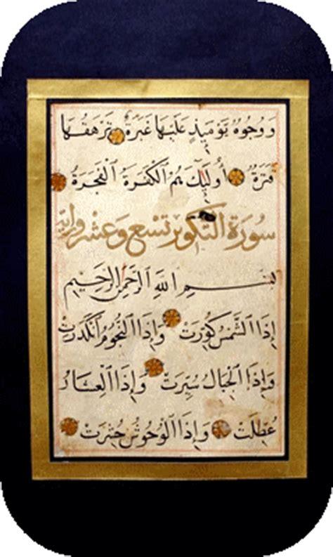 pieds bureau accrocher des versets du coran ou des hadiths sur les murs
