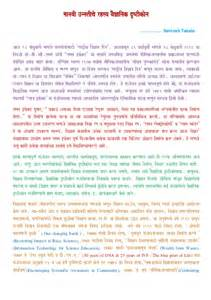 science day 2014 article in marathi by santosh takale