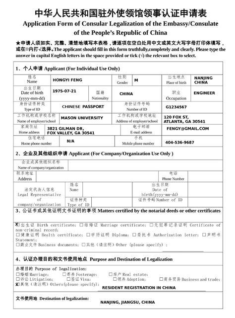 休斯顿领馆华盛顿DC大使馆领事认证申请表下载与填写说明