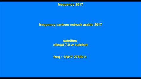 Cartoon Network Arabic Nilesat Frequency