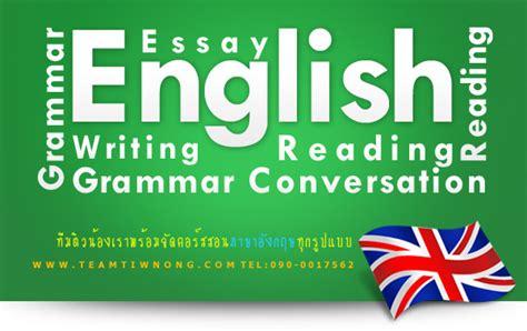 รับสอนพิเศษภาษาอังกฤษ | ทีมติวน้อง ติวเตอร์ รับสอนพิเศษที่บ้าน เรียนพิเศษ กวดวิชาตามบ้าน