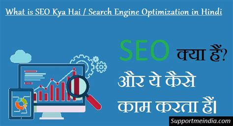 What Is Search Optimization by Seo Kya Hai Search Engine Optimization In