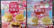 日本溫娣漢堡「台灣菠蘿包」炎上事件再揭後續 店家稱「為了讓日本民眾有親切感」   日刊電電