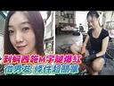 青蚵嫂西施 蔡亞青M字腿暴紅 徵男友超簡單 - YouTube