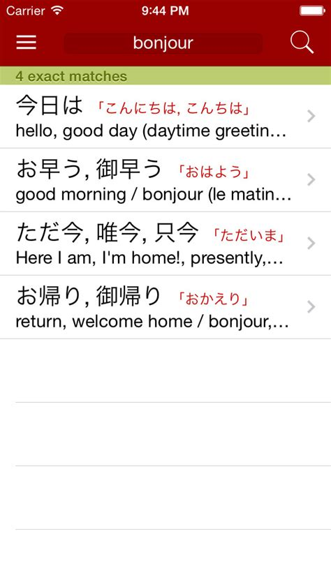 japaneseenglish dictionary mobile apps
