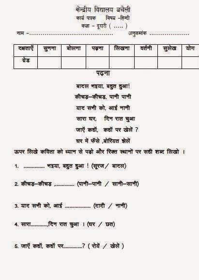 All Worksheets » Class 4 Hindi Worksheets  Printable Worksheets Guide For Children And Parents