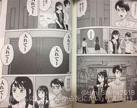 青野 君 に 触り たい から し に たい 6 巻 ネタバレ