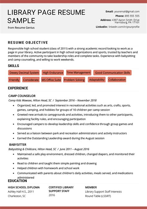 Resume Pages by Library Page Resume Sle And Resume Building Tips Rg