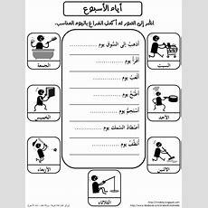 Arabic Worksheets ™ Copyright © 2013  Arabic Worksheets  أوراق عمل لغة عربية Facebook