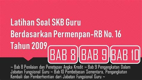 Soal latihan pppk penyuluhan pertanian (klik disini) pasword www.langitsenjaku13.blogspot.com. Latihan Soal SKB Guru berdasarkan Permenpan-RB No. 16 ...