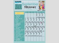 March 2018 Calendar Hindi Mai kalender HD