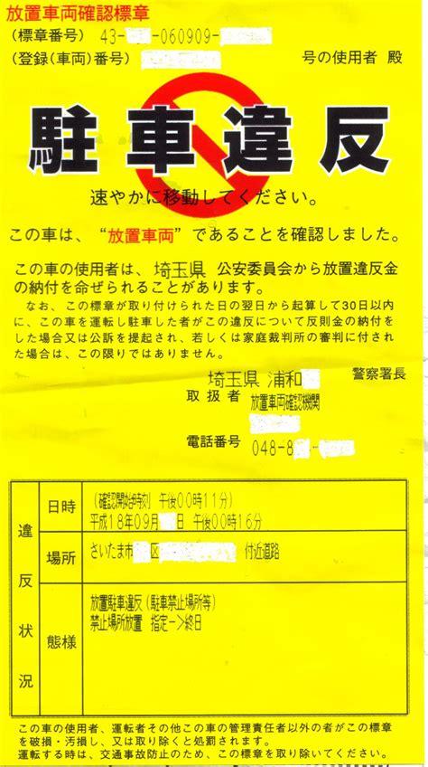 駐車 違反 罰金