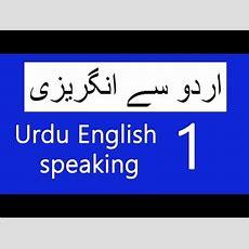 Urdu English Speaking Course  Spoken English Lesson 1  Learn English Through Urdu Youtube