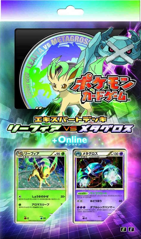 leafeon  metagross expert deck tcg bulbapedia