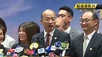 角逐2020總統大選?傳韓國瑜清明節將表態 東森新聞