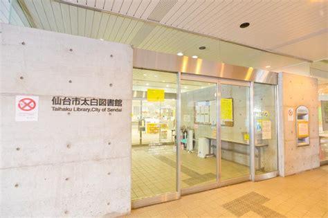 仙台 市 図書館