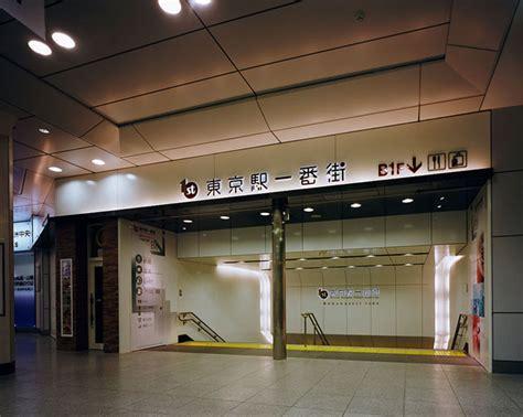 東京 駅 一 番 街
