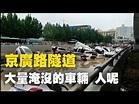 [新聞] 鄭州京廣隧道汽車堆積 慘不忍睹 - HatePolitics板 - Disp BBS