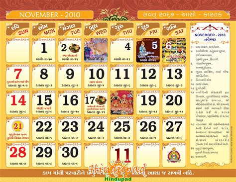 gujarati calendar november hindupad