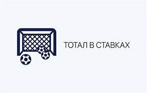 Стратегия на тб в футболе